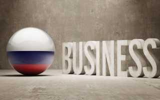 Как получить бизнес визу в Россию для иностранцев в 2020 году