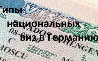 Национальная виза в Германию: образец заявления, список документов и процедура оформления в 2020 году