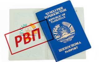 Как получить РВП в России для белорусов в 2020 году
