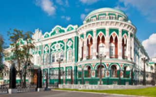 Переезд в Екатеринбург на ПМЖ: уровень жизни в этом городе в 2020 году