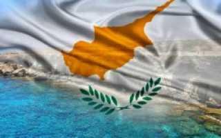 Нужна ли шенгенская виза на Кипр в 2020 году