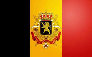 Работа и вакансии в Бельгии для украинцев и русских в 2020 году