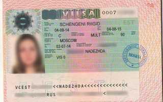 Оформление и получение визы в Эстонию самостоятельно в 2020 году