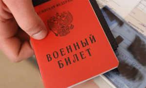 Как получить загранпаспорт без военного билета до / после 27 лет в 2020 году