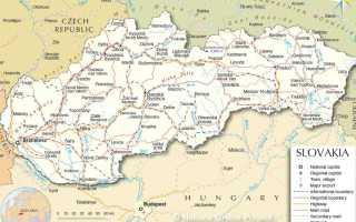 Как получить вид на жительство и гражданство Словакии в 2020 году