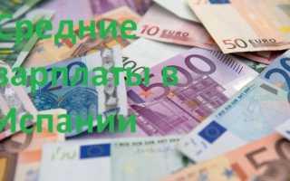 Уровень жизни в Испании 2019-2020 году: цены, средние зарплаты и система здравоохранения