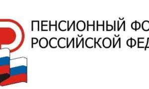 Зарплата работников пенсионного фонда России в 2019-2020 годах