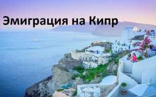Как переехать на Кипр на ПМЖ для русских и украинцев в 2020 году: способы эмиграции