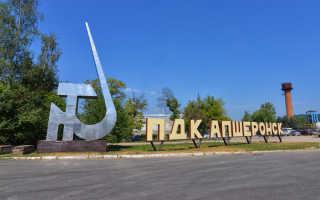 Переезд на ПМЖ в Апшеронск – город в Кранснодарском крае