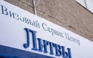 Как проверить и узнать готовность визы в Литву в 2020 году