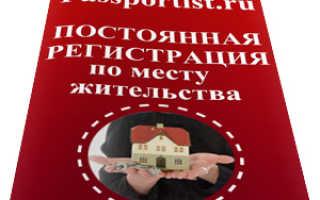 Постоянная регистрация и прописка граждан РФ и иностранцев по месту жительства в 2020 году