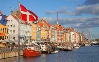 Эмиграция в Данию: как получить ВНЖ и уехать на ПМЖ в эту страну в 2020 году