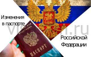 Как внести изменения в паспорт гражданина РФ в 2020 году: как заменить испорченный документ и исправить ошибки