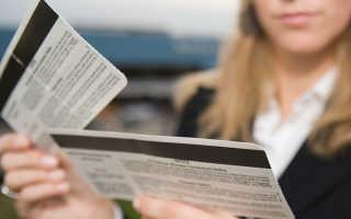 Нужно ли распечатывать электронный билет на самолёт: где распечатать маршрутную квитанцию по номеру заказа и фамилии в 2020 году