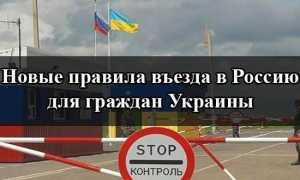 Новый закон и правила въезда граждан Украины в Россию в 2020 году: срок нахождения и пребывания в РФ