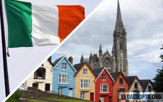 Нужна ли виза в Ирландию для россиян в 2020 году: как получить ее самостоятельно