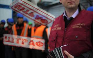 Штрафы за просроченную регистрацию иностранного гражданина в РФ в 2020 году