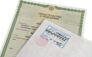 Какие документы нужны для получения и оформления гражданства РФ новорожденному ребенку в 2020 году
