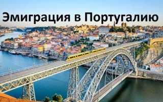 Как переехать в Португалию на ПМЖ из России и Украины в 2020 году