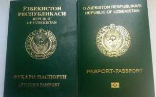 Как поменять старый паспорт Узбекистана на новый биометрический в 2020 году