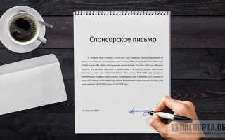 Спонсорское письмо для визы в Латвию в 2020 году: образец написания
