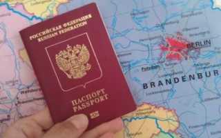 Виза в Россию для граждан Евросоюза в 2020 году: стоимость и необходимые документы