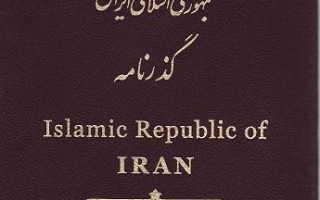 Виза в Россию для граждан Ирана в 2020 году