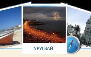 Как получить гражданство Уругвая для россиян в 2020 году