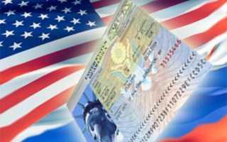 Визовый центр США в Москве и других городах России в 2020 году