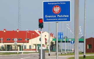 Граница Польши и России в 2020 году: запись в очередь, пересечение на машине