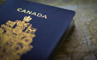Как получить вид на жительство в Канаде для россиян и украинцев в 2020 году