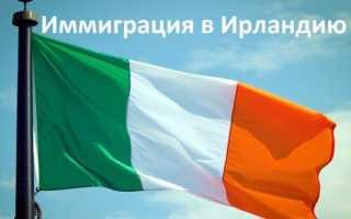 Иммиграция в Ирландию – как переехать в эту страну на ПМЖ и получить вид на жительство в 2020 году