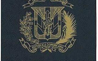Как получить вид на жительство и гражданство Доминиканской республики (Доминиканы) в 2020 году
