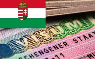 Рабочая виза в Венгрию для россиян и украинцев в 2020 году