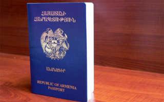 Как получить гражданство и паспорт Армении в 2020 году