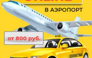 Купить авиабилеты на самолет онлайн дешево и без комиссии