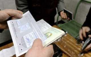 Оплата госпошлины для регистрации иностранных граждан по месту жительства в России в 2020 году
