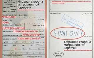 Синайская виза в Шарме в 2020 году – образец заполнения для бесплатного въезда в Египет