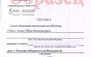 Где быстро заказать и получить справку о несудимости и сделать апостиль на нее в Москве в 2020 году