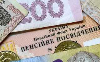 Выплаты пенсии переселенцам из Украины в России в 2020 году пенсионным фондом