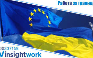 Как найти работу за границей – вакансии для русских и украинцев в 2020 году