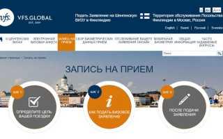 Запись в консульство Финляндии в Санкт-Петербурге и Москве: мониторинг онлайн отслеживание очереди