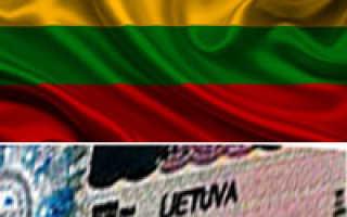 Нужна ли виза в Вильнюс для россиян и белорусов в 2020 году
