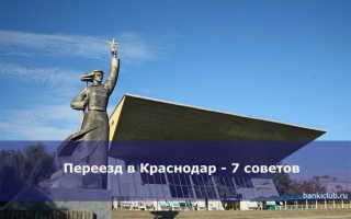 Переезд на ПМЖ в Краснодар в 2020 году