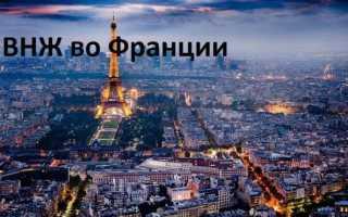 Как живут пенсионеры во Франции: как эмигрировать и получить ВНЖ в 2020 году