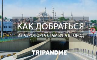 Как добраться и доехать из аэропорта Атататюрка до центра Стамбула на метро или такси