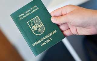 Как получить гражданство Абхазии в 2020 году