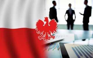 Как открыть фирму в Польше украинцу или белорусу в 2020 году