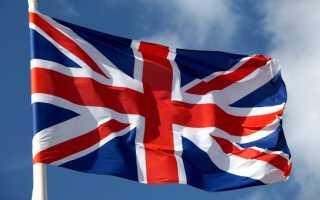 Гостевая виза в Великобританию (Англию) по приглашению: оформление и список документов в 2020 году