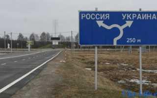 Нужно ли приглашение для въезда в Украину для россиян в 2020 году: как его сделать и оформить